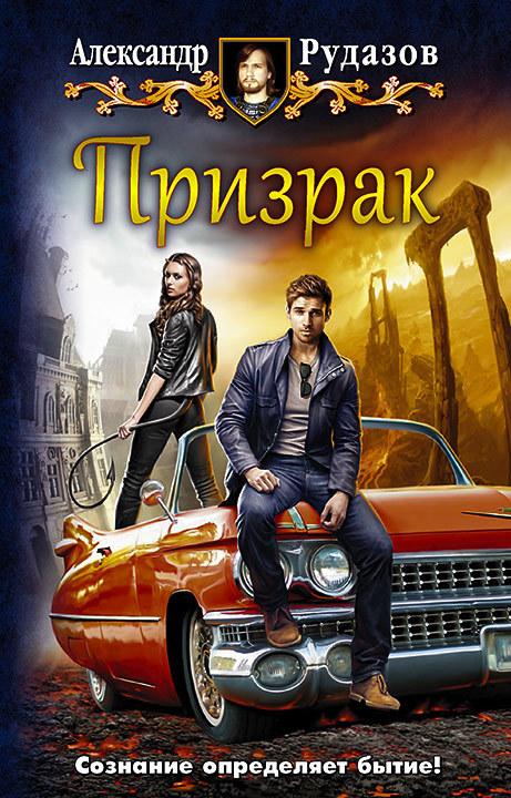 скачать бесплатно книгу Призрак