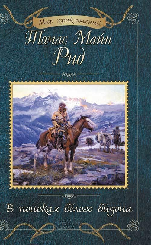 скачать бесплатно книгу В поисках белого бизона (сборник)