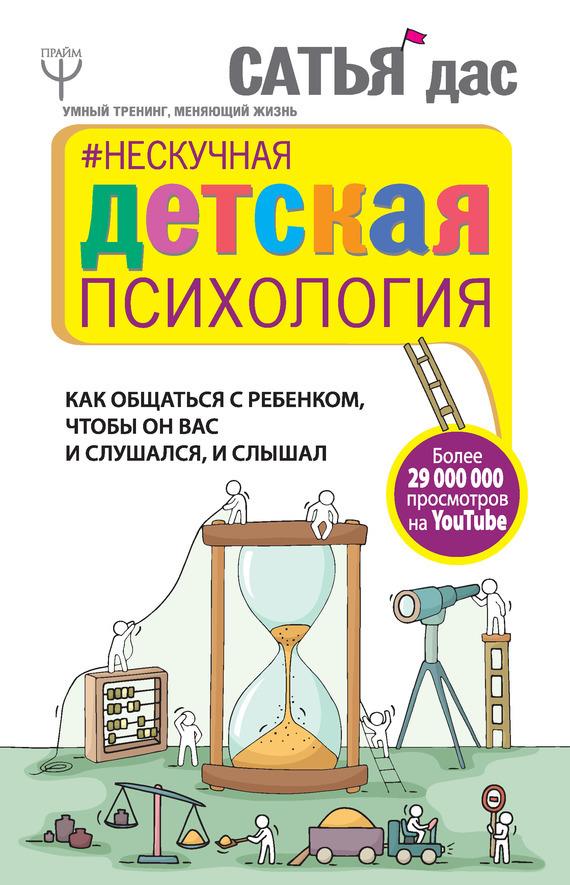 скачать бесплатно книгу Нескучная детская психология. Как общаться с ребенком, чтобы он вас и слушался, и слышал