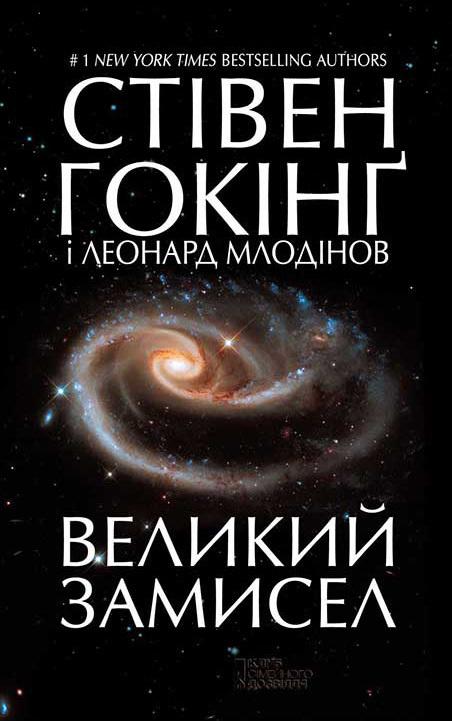 скачать бесплатно книгу Великий замисел