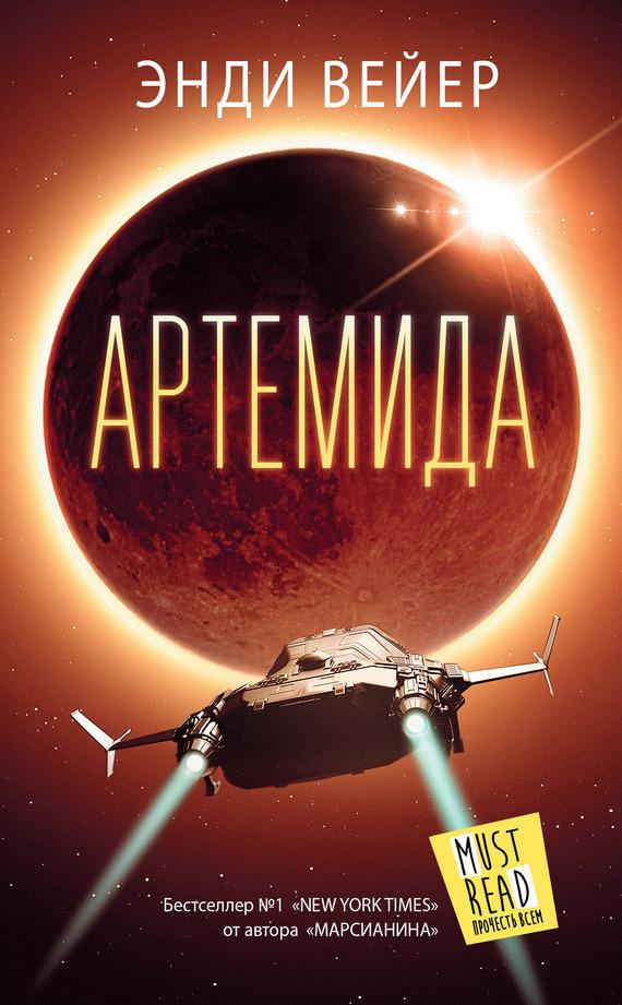 скачать бесплатно книгу Артемида