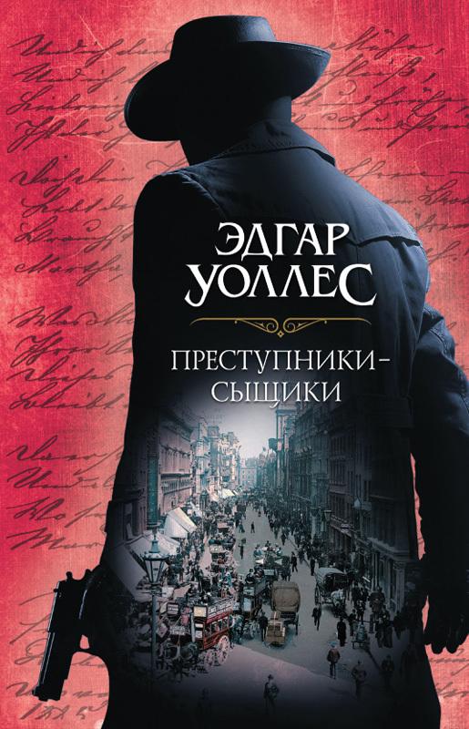 скачать бесплатно книгу Преступники-сыщики (сборник)
