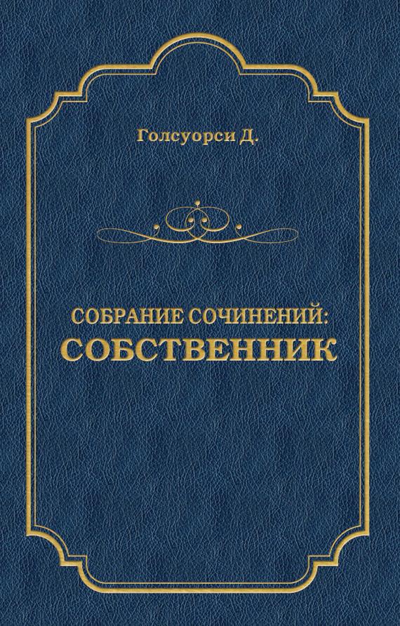 скачать бесплатно книгу Собрание сочинений. Собственник