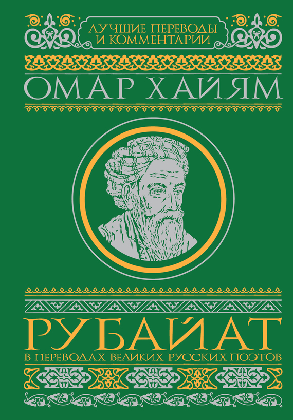 скачать бесплатно книгу Рубайат в переводах великих русских поэтов