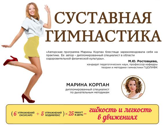 скачать бесплатно книгу Суставная гимнастика