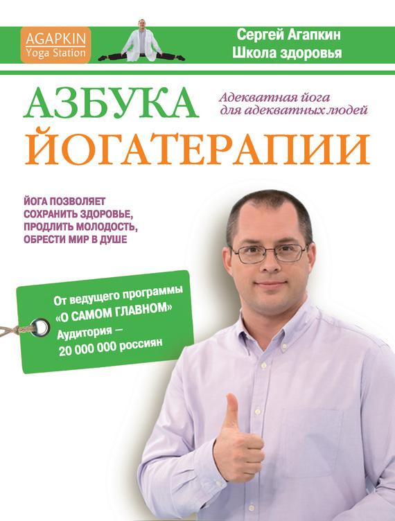 скачать бесплатно книгу Азбука йогатерапии