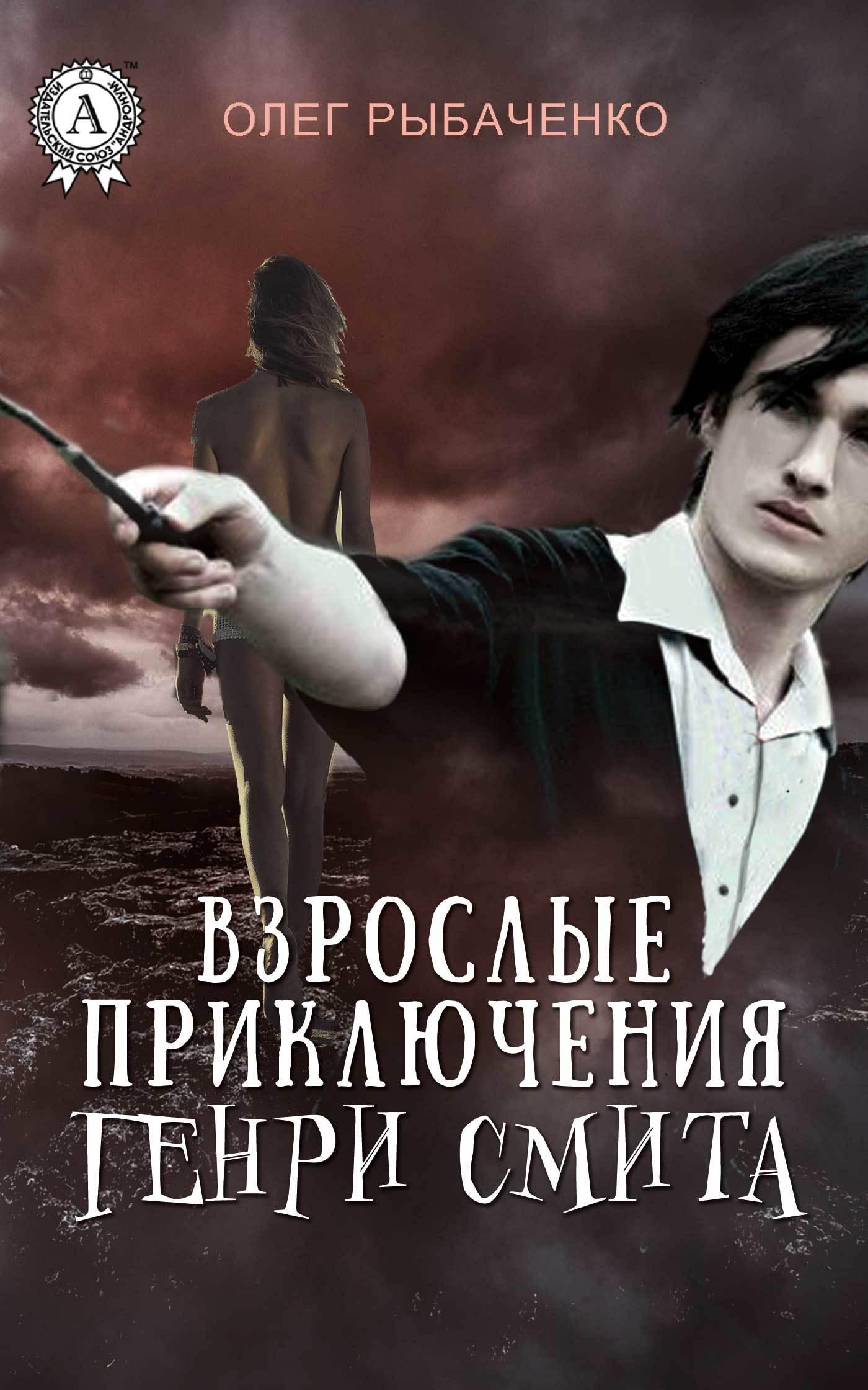 Взрослые приключения Генри Смита