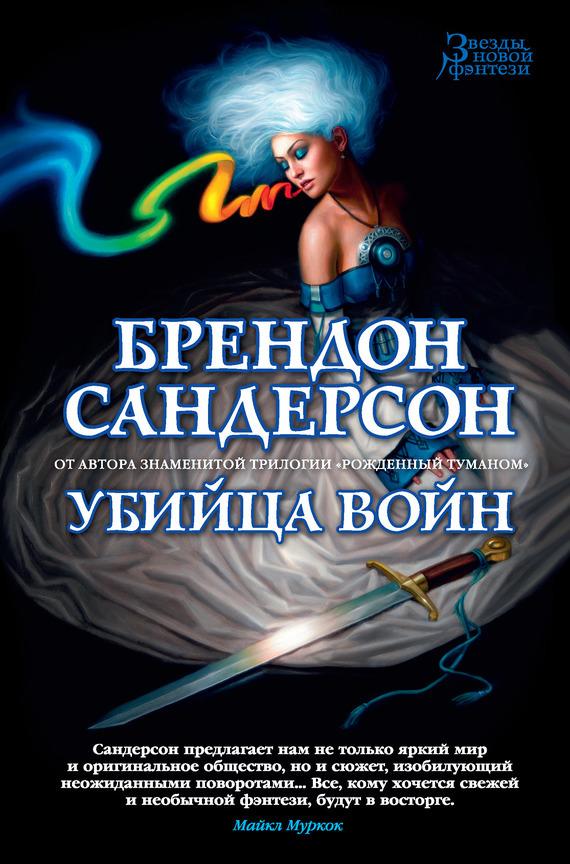 скачать бесплатно книгу Убийца Войн