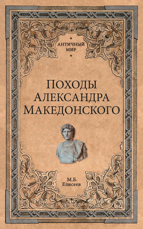 скачать бесплатно книгу Походы Александра Македонского