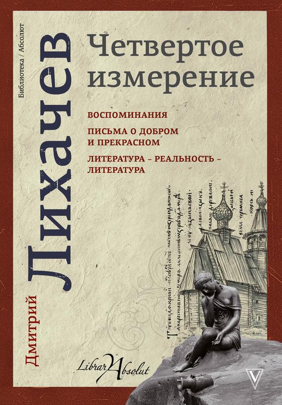 скачать бесплатно книгу Четвертое измерение (сборник)