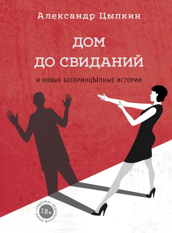 скачать бесплатно книгу Дом до свиданий и новые беспринцЫпные истории