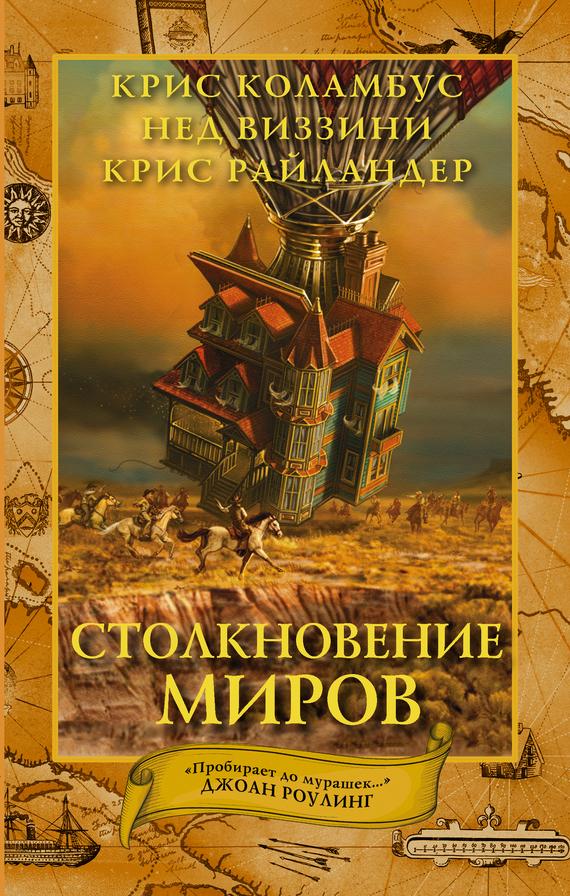 скачать бесплатно книгу Столкновение миров