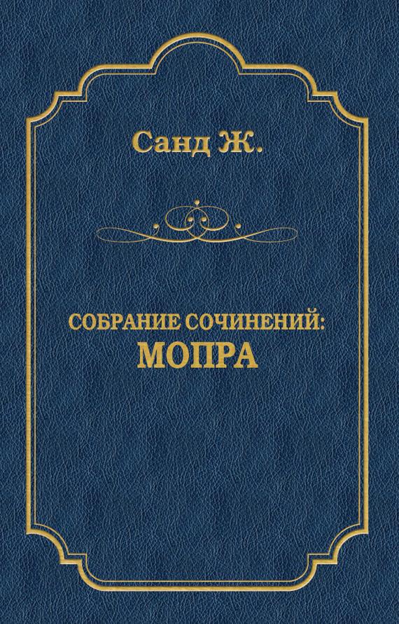 скачать бесплатно книгу Мопра