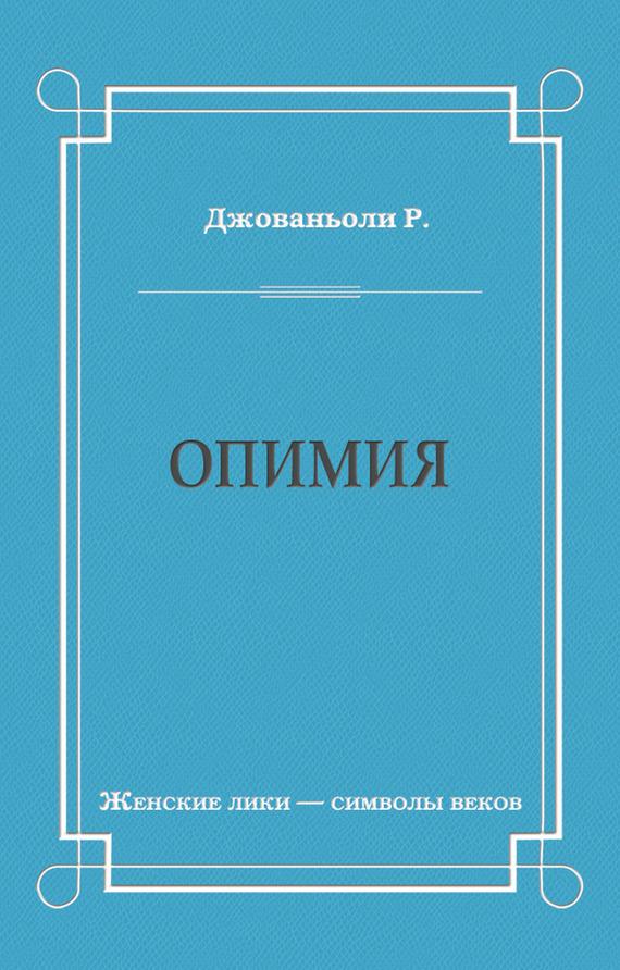 скачать бесплатно книгу Опимия