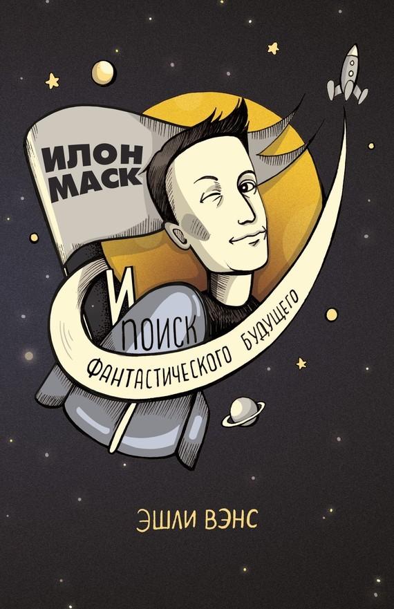 скачать бесплатно книгу Илон Маск и поиск фантастического будущего