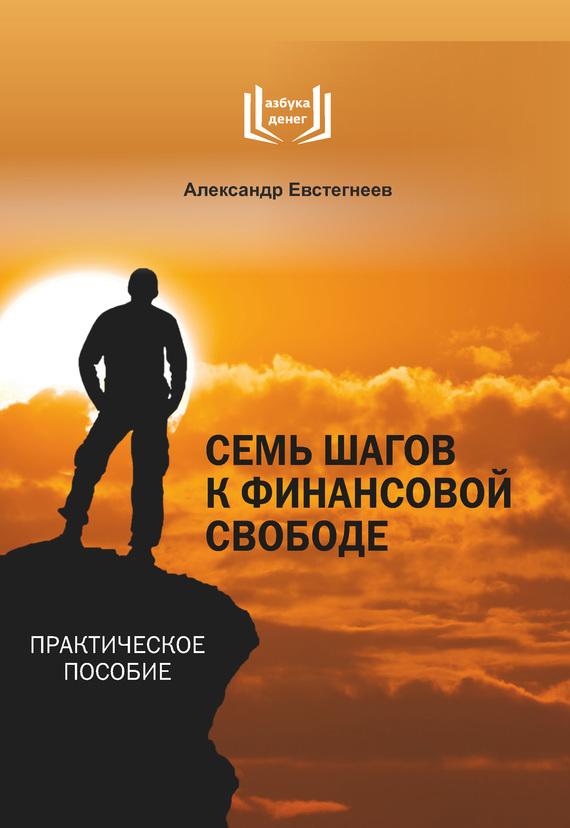 скачать бесплатно книгу Семь шагов к финансовой свободе