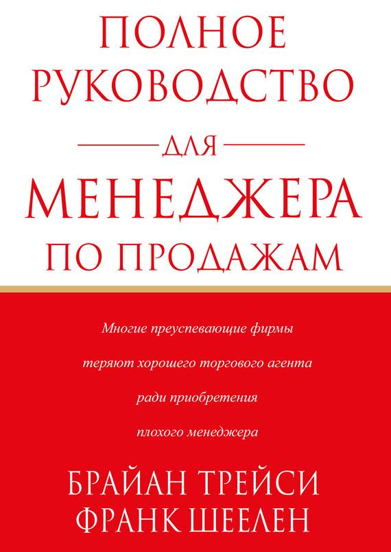 скачать бесплатно книгу Полное руководство для менеджера по продажам