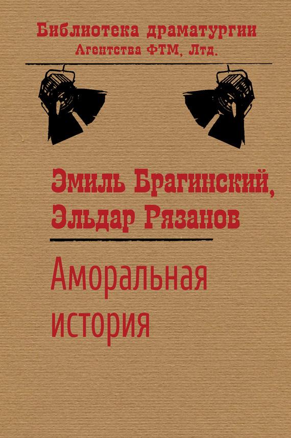 скачать бесплатно книгу Аморальная история