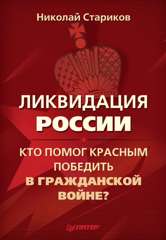скачать бесплатно книгу Ликвидация России. Кто помог красным победить в Гражданской войне?