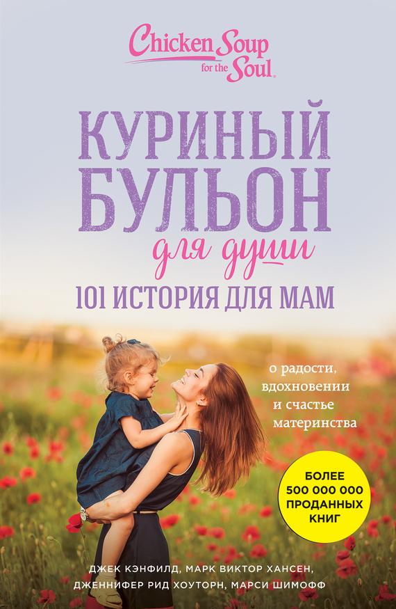 скачать бесплатно книгу Куриный бульон для души. 101 история для мам. О радости, вдохновении и счастье материнства