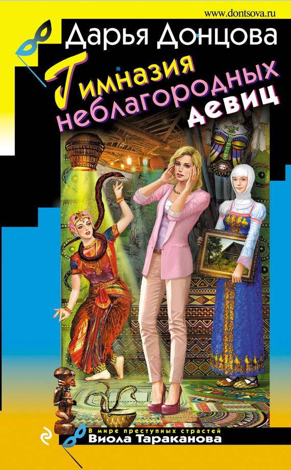скачать бесплатно книгу Гимназия неблагородных девиц