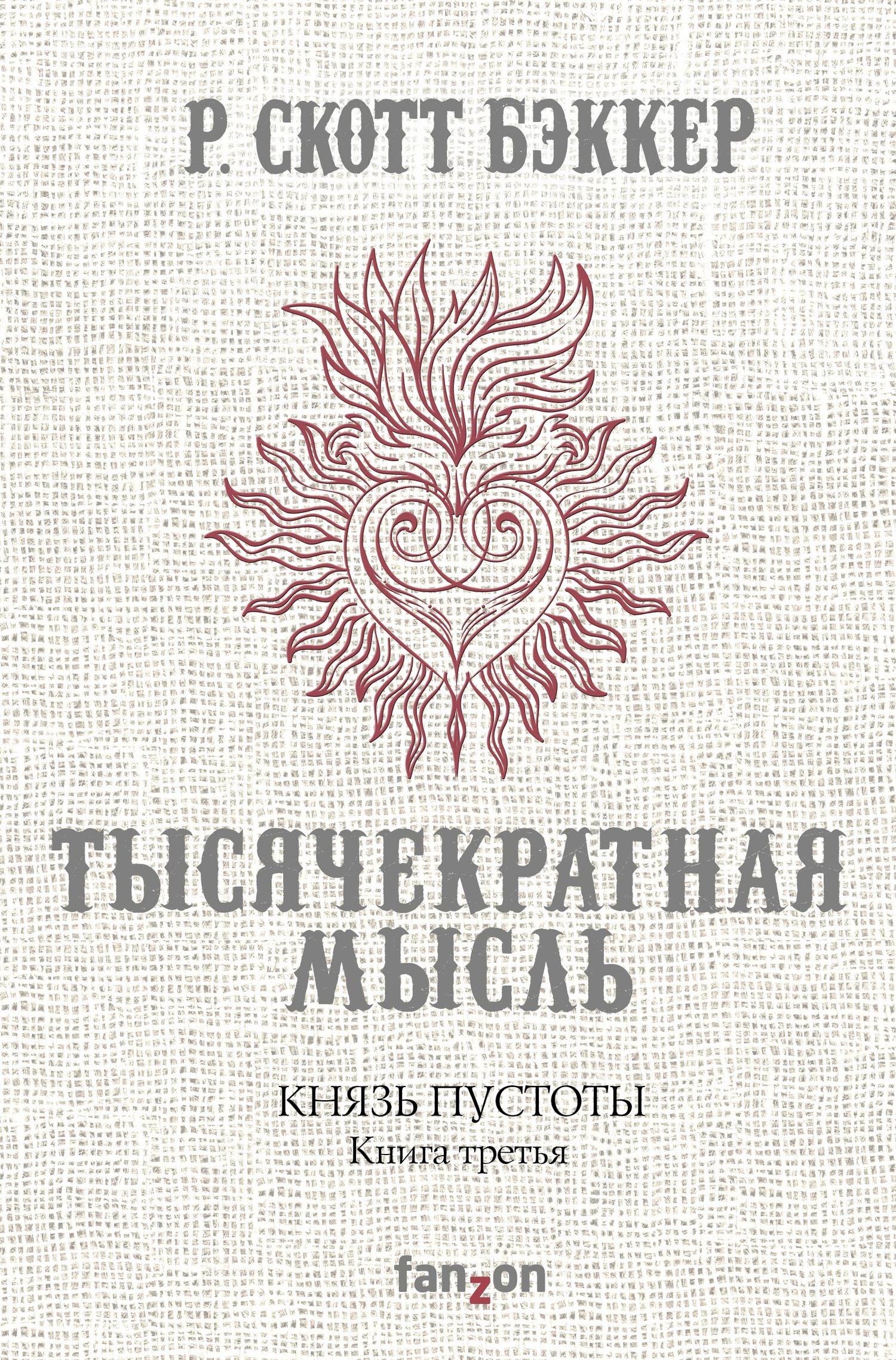 скачать бесплатно книгу Князь Пустоты. Книга третья. Тысячекратная Мысль