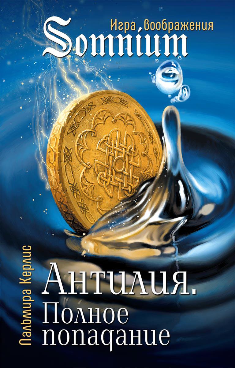 скачать бесплатно книгу Антилия. Полное попадание
