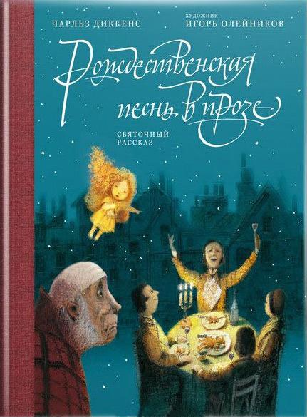 скачать бесплатно книгу Рождественская песнь в прозе. Святочный рассказ