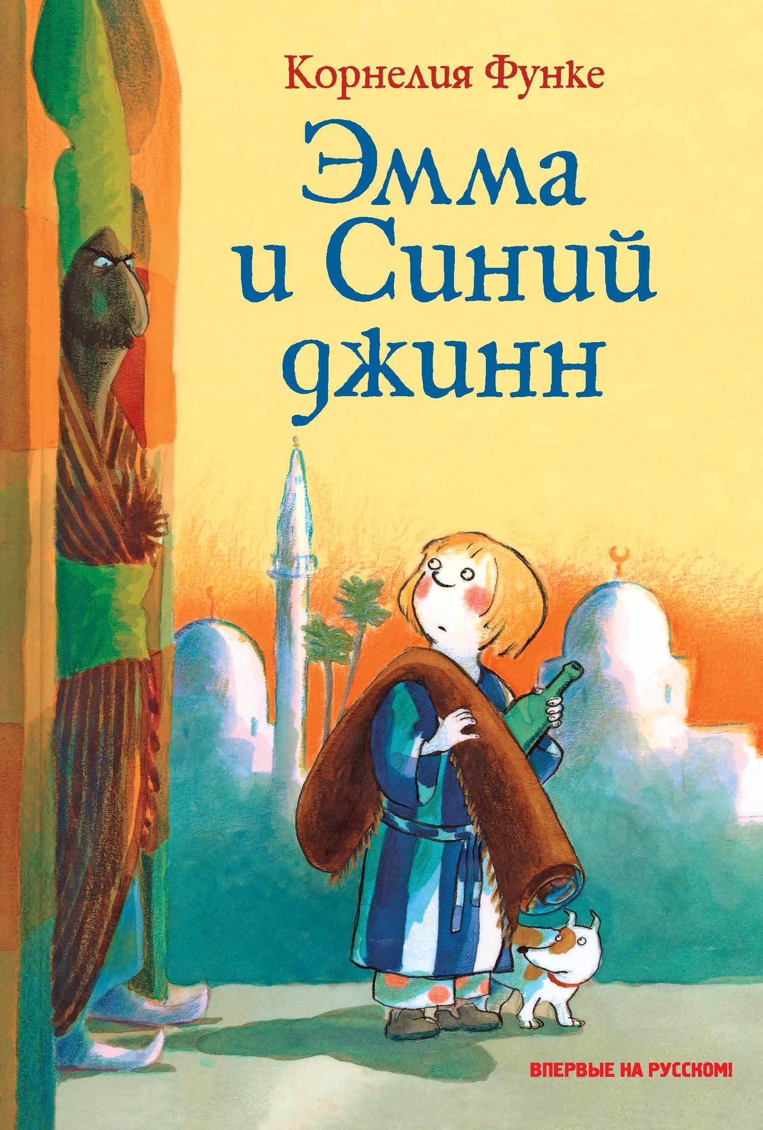 скачать бесплатно книгу Эмма и Синий джинн
