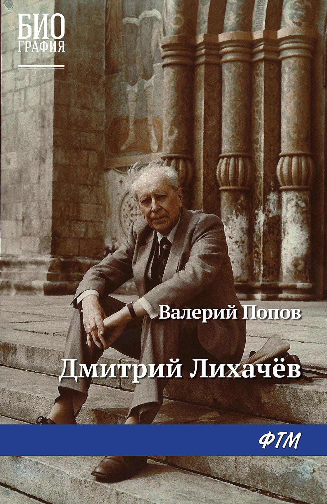 скачать бесплатно книгу Дмитрий Лихачев