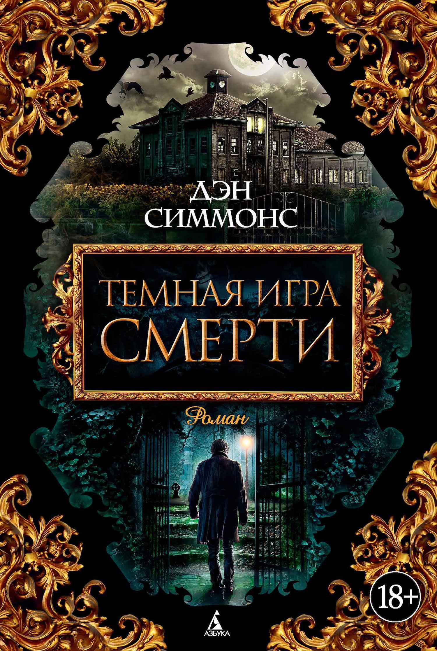 скачать бесплатно книгу Темная игра смерти
