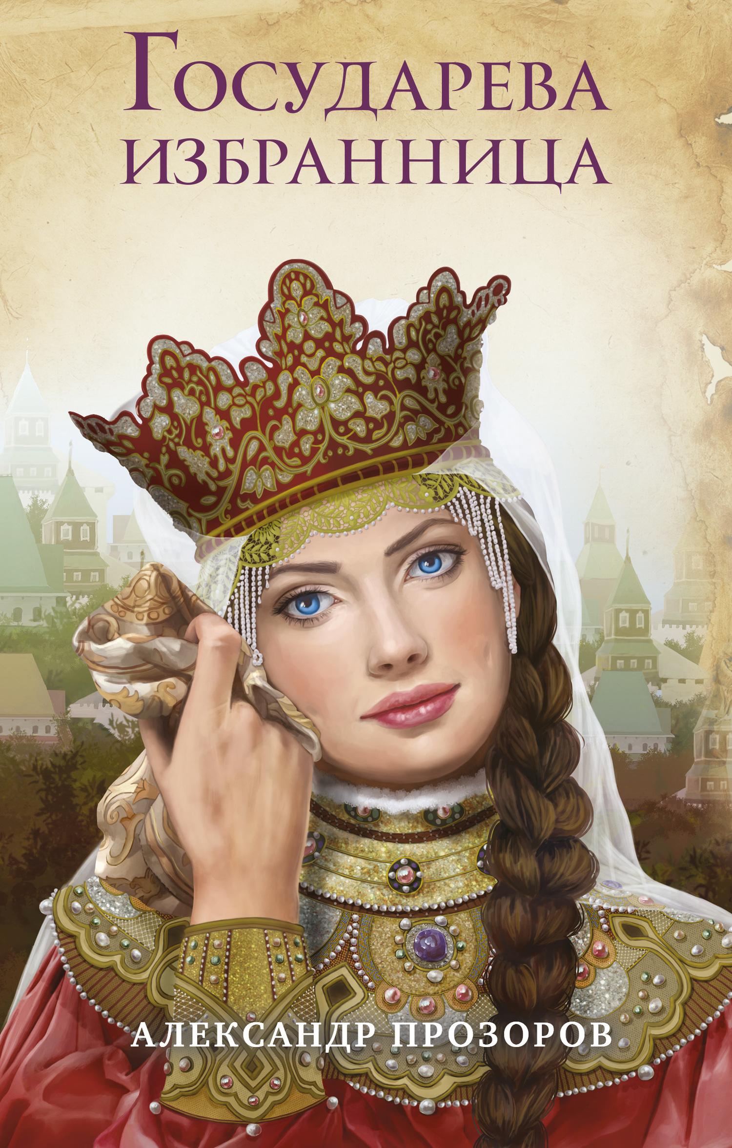 скачать бесплатно книгу Государева избранница