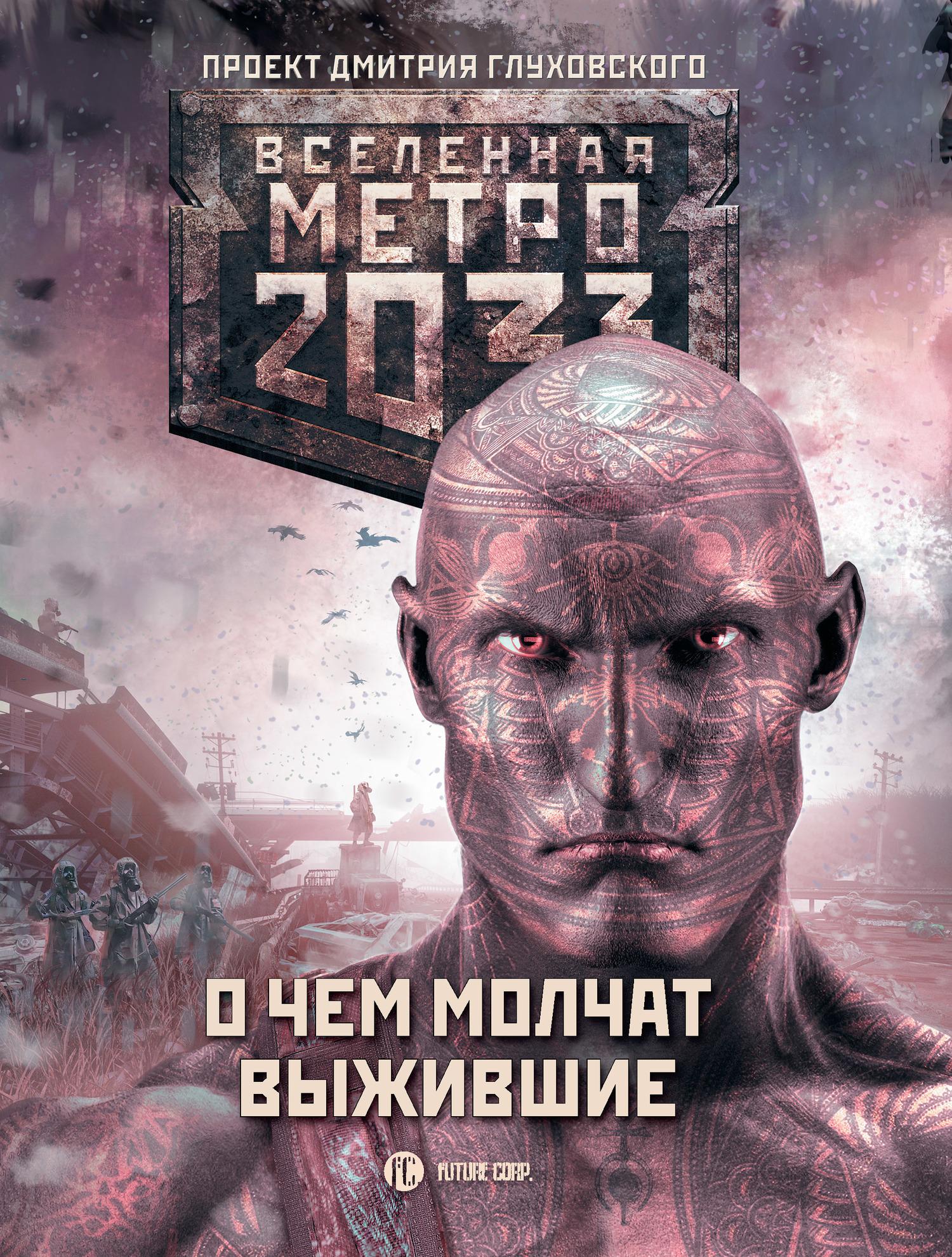 скачать бесплатно книгу Метро 2033: О чем молчат выжившие (сборник)