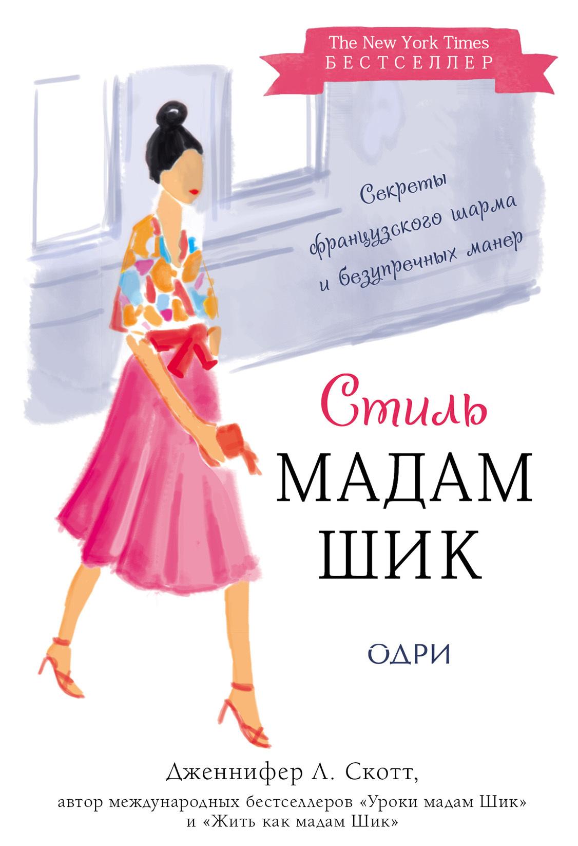 скачать бесплатно книгу Стиль Мадам Шик: секреты французского шарма и безупречных манер