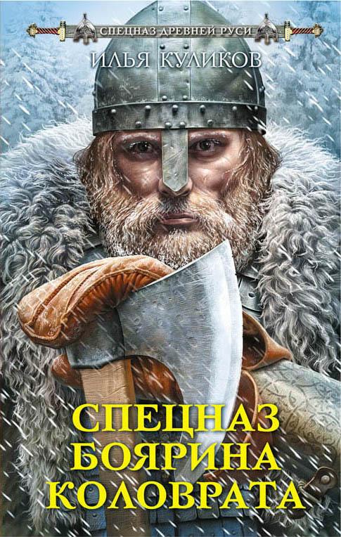 Спецназ боярина Коловрата